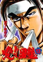暁!!男塾-青年よ、大死を抱け- 第13巻
