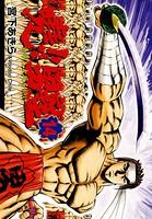 暁!!男塾-青年よ、大死を抱け- 第14巻
