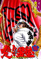暁!!男塾-青年よ、大死を抱け- 第16巻