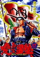 暁!!男塾-青年よ、大死を抱け- 第17巻