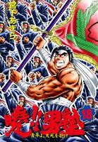 暁!!男塾-青年よ、大死を抱け- 第18巻