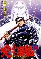 暁!!男塾-青年よ、大死を抱け- 第19巻