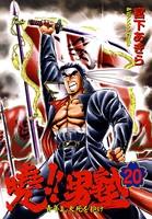 暁!!男塾-青年よ、大死を抱け- 第20巻