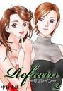 Refrain-リフレイン- 第2巻
