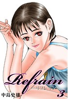 Refrain-リフレイン- 第3巻