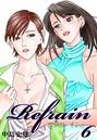 Refrain-リフレイン- 第6巻