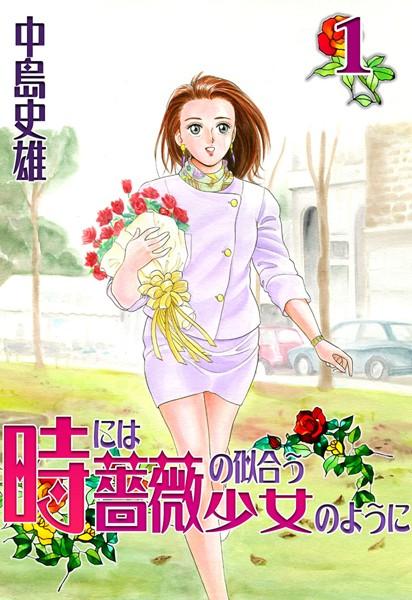 時には薔薇の似合う少女のように 第1巻
