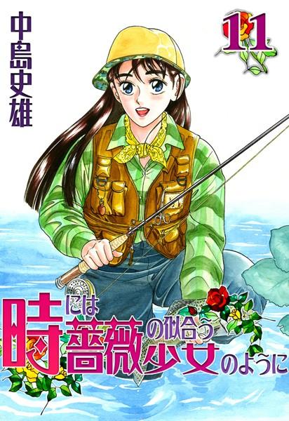 時には薔薇の似合う少女のように 第11巻