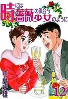 時には薔薇の似合う少女のように 第12巻