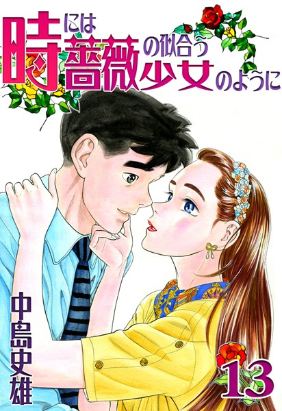 時には薔薇の似合う少女のように 第13巻