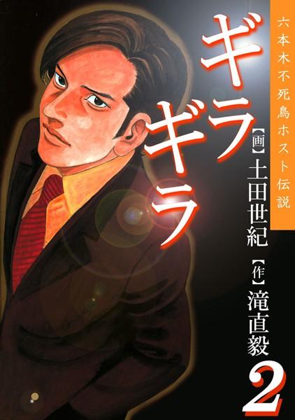 ギラギラ 第2巻