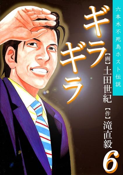 ギラギラ 第6巻