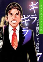 ギラギラ 第7巻