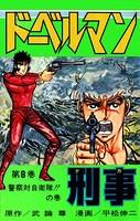 ドーベルマン刑事 第8巻