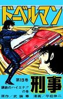 ドーベルマン刑事 第13巻