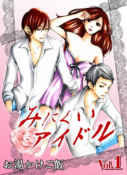 みにくいアイドル 第1巻