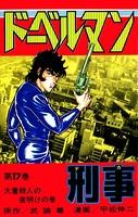 ドーベルマン刑事 第17巻