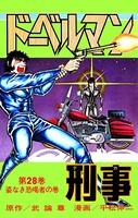 ドーベルマン刑事 第28巻