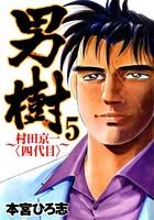 男樹 村田京一〈四代目〉 第5巻