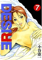 DESIRE 第7巻