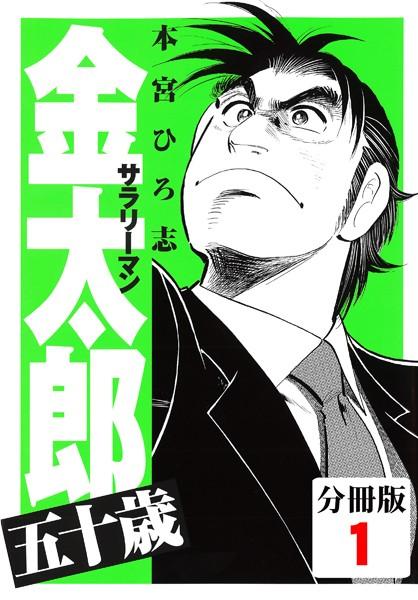 サラリーマン金太郎五十歳【分冊版】 (1)
