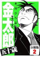 サラリーマン金太郎五十歳【分冊版】 (2)