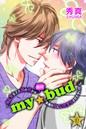 my☆bud〜俺に芽生えた頭の何かは絶対友達の兄にいたずらされたせいだ〜 3