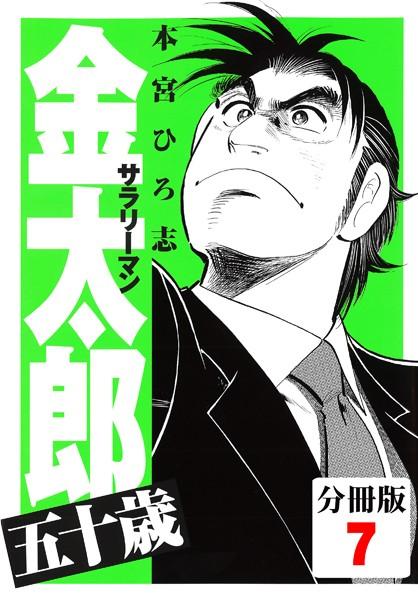 サラリーマン金太郎五十歳【分冊版】 (7)