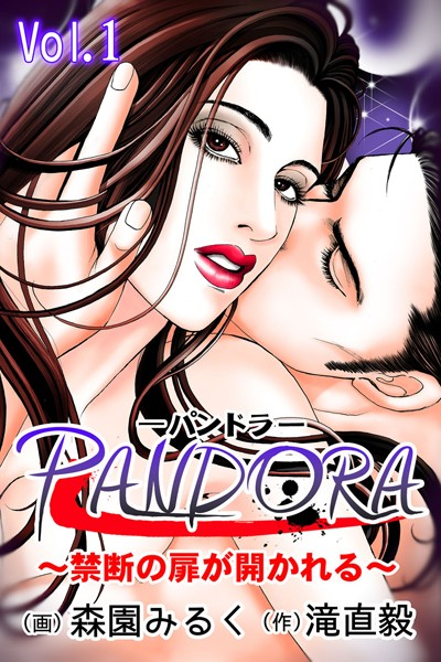 PANDORA〜禁断の扉が開かれる〜 第1巻