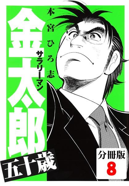 サラリーマン金太郎五十歳【分冊版】 (8)