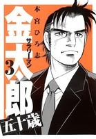 サラリーマン金太郎五十歳 第3巻