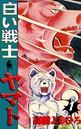白い戦士ヤマト 第1巻