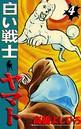 白い戦士ヤマト 第4巻