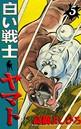 白い戦士ヤマト 第5巻