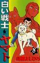 白い戦士ヤマト 第8巻