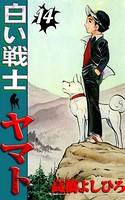 白い戦士ヤマト 第14巻