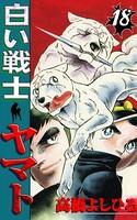白い戦士ヤマト 第18巻