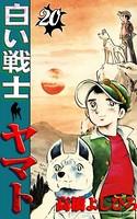 白い戦士ヤマト 第20巻