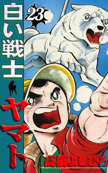 白い戦士ヤマト 第23巻
