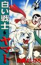 白い戦士ヤマト 第24巻