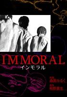 IMMORAL-インモラル-(単話)