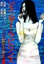 ジェンダー・ラビリンス-女たちの迷宮-