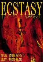 ECSTASY-エクスタシー-