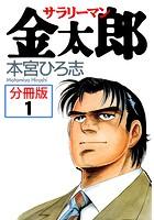 サラリーマン金太郎(単話)