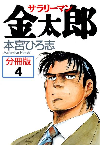 サラリーマン金太郎【分冊版】 4