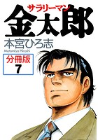 サラリーマン金太郎【分冊版】 7