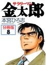 サラリーマン金太郎【分冊版】 8