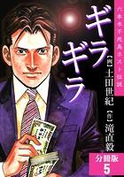 ギラギラ【分冊版】 5