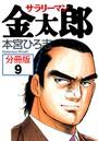 サラリーマン金太郎【分冊版】 9