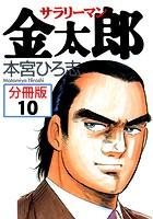 サラリーマン金太郎【分冊版】 10